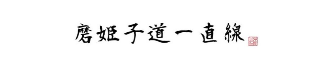 磨姫子道一直線